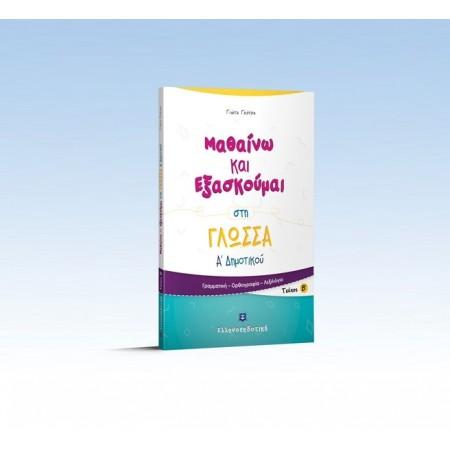Μαθαίνω & Εξασκούμαι Στη Γλώσσα Εκδόσεις Ελληνοεκδοτική (Γιώτα Γκότση) Α Δημοτικού Β Τεύχος