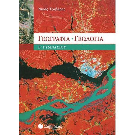 Γεωγραφία - Γεωλογία Β΄ Γυμνασίου Εκδόσεις Σαββάλα ( Νίκος Ι. Τζαβάρας )