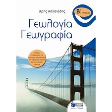 Γεωλογία - Γεωγραφία Β΄ Γυμνασίου Εκδόσεις Πατάκη (  Άρης Ασλανίδης )