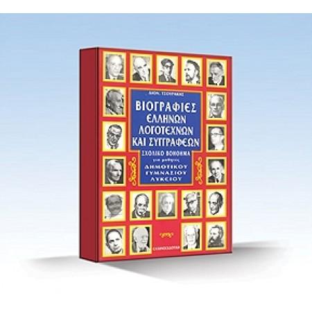 Βιογραφίες Ελλήνων Λογοτεχνών και Συγγραφέων Εκδόσεις Ελληνοεκδοτική(Διονύσιος Τσουράκης)