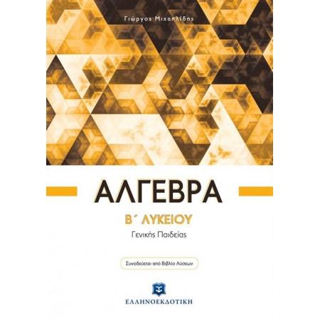 Άλγεβρα B΄ Λυκείου - Γενικής Παιδείας Εκδόσεις Ελληνοεκδοτική (Γιώργος Μιχαηλίδης) Συνοδεύεται Από Βιβλίο Λύσεων