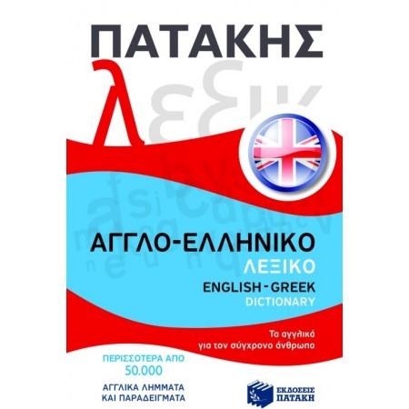 Αγγλο-Eλληνικό Λεξικό / English-Greek Dictionary