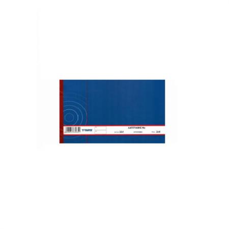 Δελτίο Επισκευής Αγαθών Διαστάσεων 13 Χ 20cm - 3 Χ 50 Φύλλων Αυτογραφικό  Υπόδειγμα 3 - 3180
