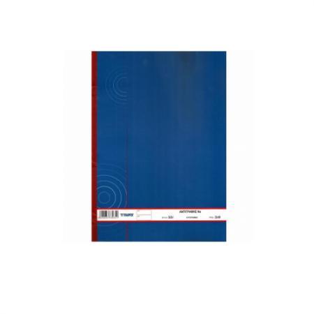 Δελτίο Αποστολής - Τιμολόγιο Παροχής Υπηρεσιών Διαστάσεων 16 Χ 23cm - 3 Χ 50 Φύλλων  Υπόδειγμα 3 - 3056