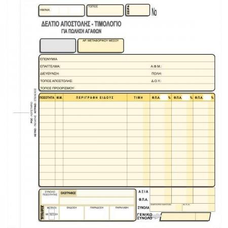 Δελτίο Αποστολής - Τιμολόγιο Πώλησης (3 ΦΠΑ) Διαστάσεων 16 Χ 23cm - 3 Χ 50 Φύλλων  Υπόδειγμα 3 - 3113