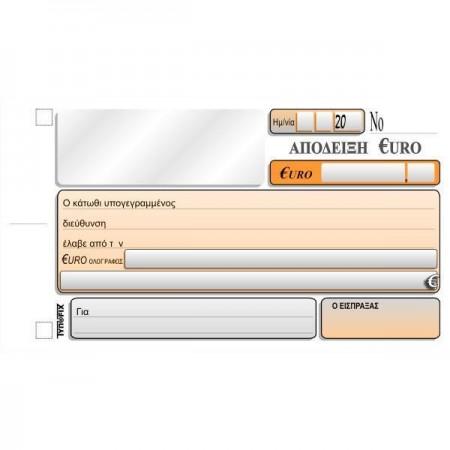 Απόδειξη Ευρώ Διαστάσεων 10 Χ 18cm - 2 Χ 50 Φύλλων  Υπόδειγμα 3 - 3022